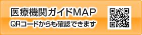 医療機関ガイドMAP